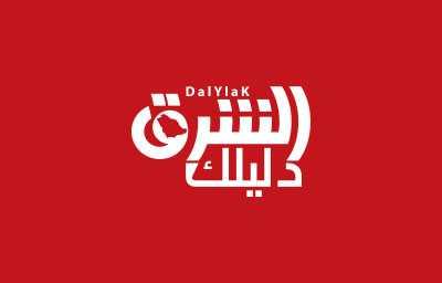Alsharq Dalylak